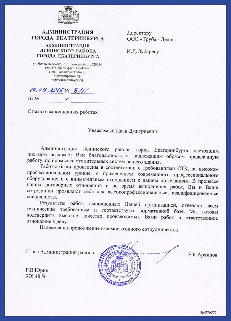admininstracia_leninskogo_raiona_chernishevskogo_2