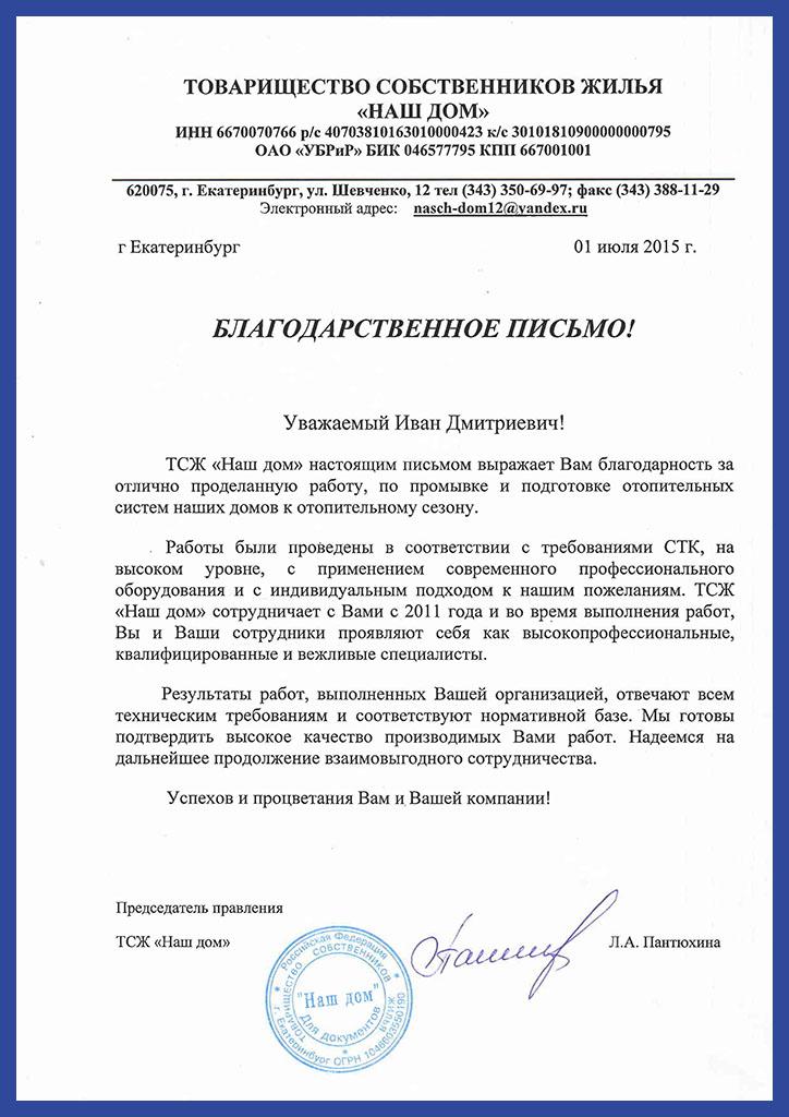 promivkaOS_shevchenko_12