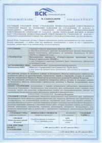 Услуги компании Труба-Дело застрахованы