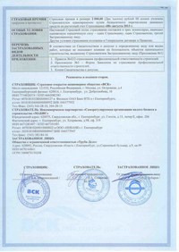 Срок гарантии на услуги компании Труба-Дело — 12 месяцев